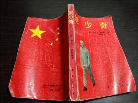 刘少奇 迪特默著作 萧耀先等译 华夏出版社 1989年 32开平装