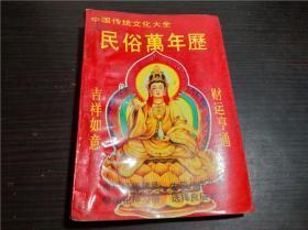 中国传统文化大全 民俗万年历 彭超业 陕西旅游出版社 1994年 32开平装