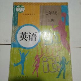 义务教育教科书英语七年级上册