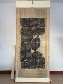 《华山庙碑》四明本    故宫博物院藏本