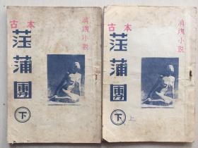 清末民国原版, 李渔著《古本玉蒲团》(肉蒲团)上下卷二十回完整两册全