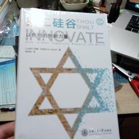 悦读以色列·第二硅谷:以色列的创新力量(精)