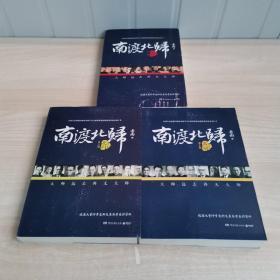 南渡北归(全三册)(南渡+北归+离别)