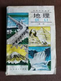 原版九十年代高中地理课本选修