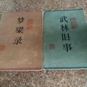 杭州掌故丛书:《梦梁录》《武林旧事》