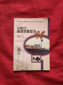 UM71自动闭塞知识问答
