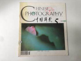 中国摄影 1996年第5期、