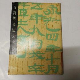 汉简的书法艺术