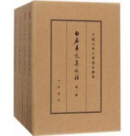 中国古典文学基本丛书:白居易文集校注(典藏本▪全4册) 正版全新未拆塑封