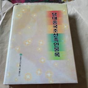 当代中国朝鲜族人物录(朝鲜文)