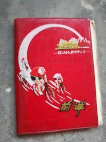 日记本,本子,前进!带有发票!文革时期!1976年