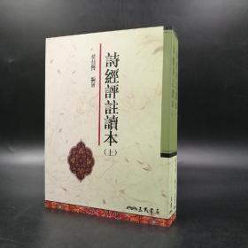 台湾三民版  裴普贤《诗经评注读本(三版)》(上下册,锁线胶钉)