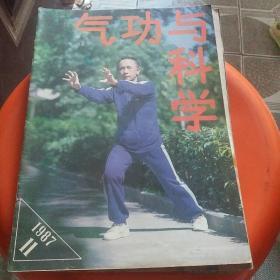 气功与科学、1988第4、2期、1987年第8、9合期、1987年第6、7、11、1986/12共7本杂志