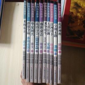中国历史故事10册全