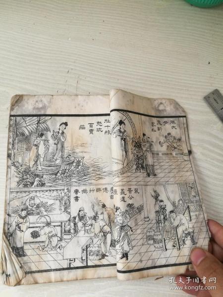 名家旧藏,图多。全图今古奇观第一本卷一。