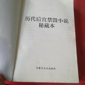 历代后宫禁毁小说秘藏本