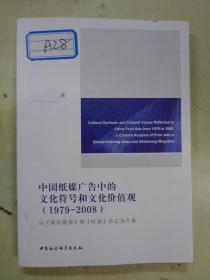 中国纸媒广告中的文化符号和文化价值观(1979-2008)