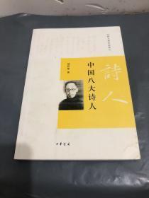 中国八大诗人