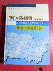 中华人民共和国(分流城)水力资源复查成果(2003年)第1卷长江流域(下)