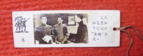 老书签--觉民,觉慧私下订阅新潮杂志--红收藏夹包4
