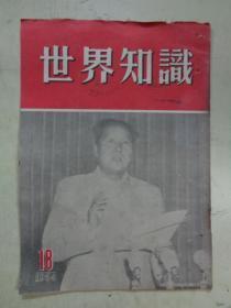 世界知识(1954年第18期)
