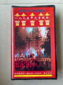 录像带:中国中央电视台 1995年元宵晚会录像带 内有好多明星 原装原版 品相不错