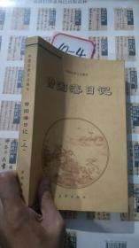 中国古典文化精华.曾国潘文集