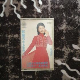磁带:邓丽君成名歌曲(第二集)