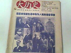中华传奇大历史2011.6