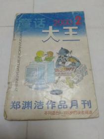 童话大王  2000.2  郑渊洁作品