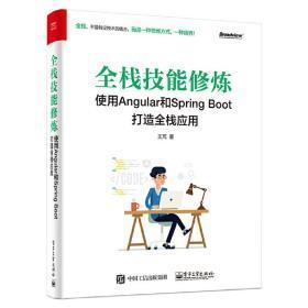 全栈技能修炼:使用Angular和Spring Boot 打造全栈应用