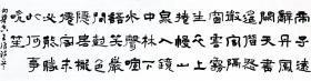 【保真】国展大奖获得者、实力书法家凡俗隶书作品:王维诗一首