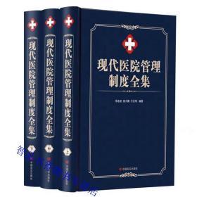 现代医院管理制度全集全3册精装 中国言实出版社正版现代医院管理工具书 一本书读懂建立现代医院管理制度医院怎么做 全面提升医院管理水平