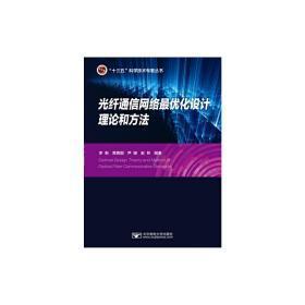 光纤通信网络最优化设计理论和方法