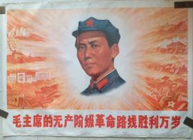 1968年浙江**画报社《毛主席的无产阶级革命路线胜利万岁》宣传画(全开)
