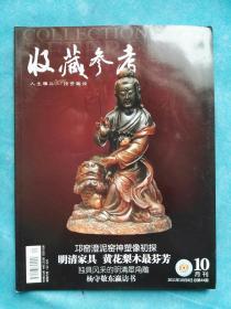 收藏参考 2011-10
