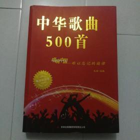 中华歌曲500首。