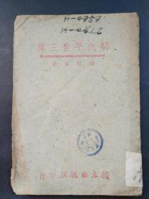 明代平倭三杰(抗战时期出版)