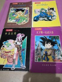 七龙珠 小悟空和他的伙伴 第一集 第二集 第三集 第五集 共四册合售 见图