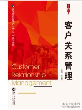 客户关系管理 9787307212909 桂辉慧 武汉大学出版社