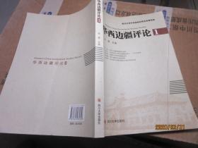 华西边疆评论. 1