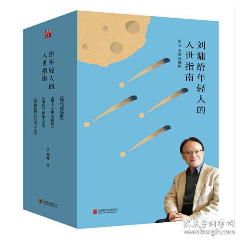 """刘墉:""""给年轻人的入世指南""""系列 刘墉      华文天下出品 北京联合出版公司 正版书籍"""