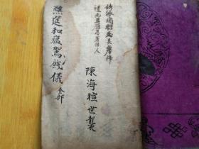 《和瘟驾钱仪》佛教手抄本道教手抄本符咒秘旨堪舆风水地理手抄本科仪唱本工尺谱。