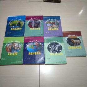 高级英语自学系列教程:高级职业英语、高级英语写作、跨文化交际、高级时事英语、高级日常英语 高级休闲英语、文学阅读与欣赏  共7本和售