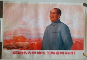 1969年上海人美社出版《紧跟伟大领袖毛主席奋勇前进!》宣传画(全开)