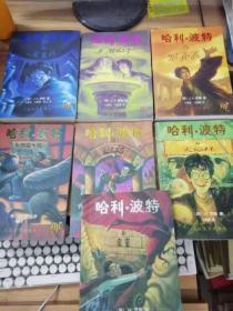 哈利波特:哈利波特/与魔法石,与密室,与阿兹卡班的囚徒,与火焰杯,与凤凰社,与混血王子,与死亡圣器【包正版】