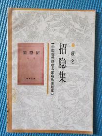 中国现代诗歌名家名作原版库:招隐集
