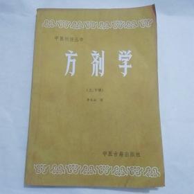 中医刊授丛书:方剂学(上、下)