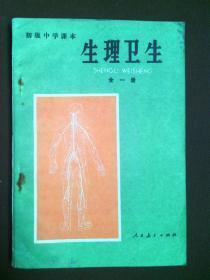 六零后七零后初中生理卫生课本
