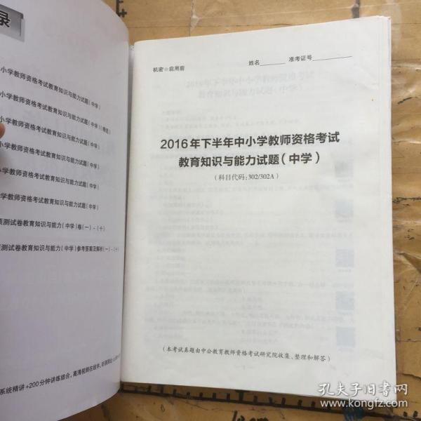 中公版·2019国家教师资格考试专用教材:教育知识与能力历年真题及标准预测试卷中学